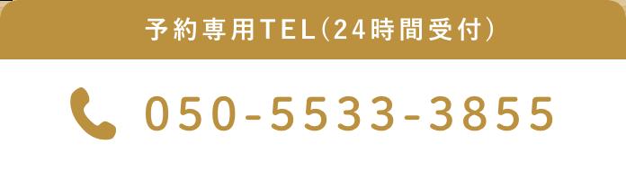予約専用TEL(24時間受付) 050-5533-3855